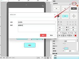 怎样使用原型设计中的组件样式功能