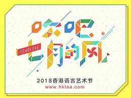 「吹吧·七月的風」2018香港語言藝術節