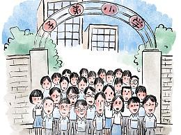 【漫画】那年 · 那人· 那事 / 上学