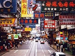 这种字体,曾经风靡了全香港
