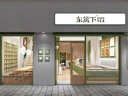 东篱下茶饮店门店设计——安吉九州店