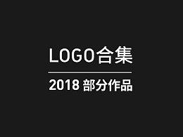 LOGO合集丨2018部分作品