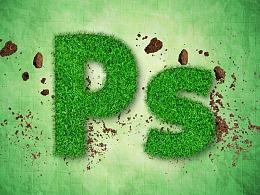 Ps制作立体草坪文字效果动作教程