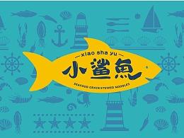 小鲨鱼海鲜焖面--系列vi设计
