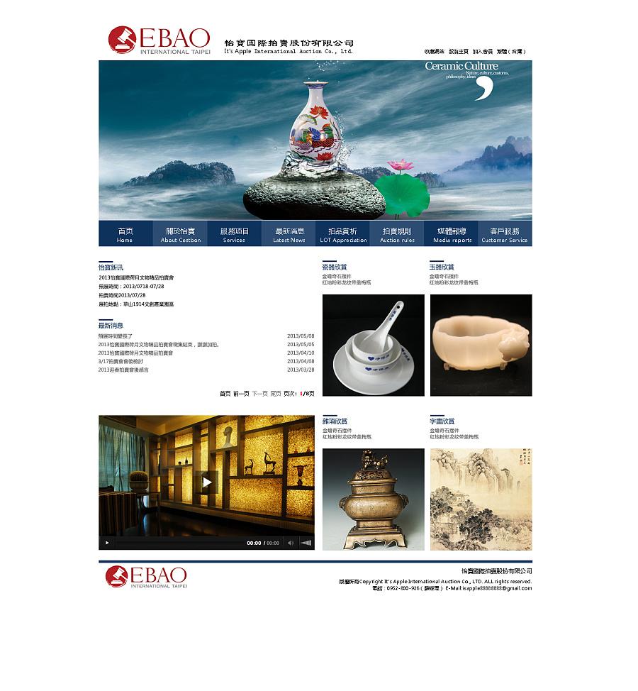 企业官方网站设计页面图片