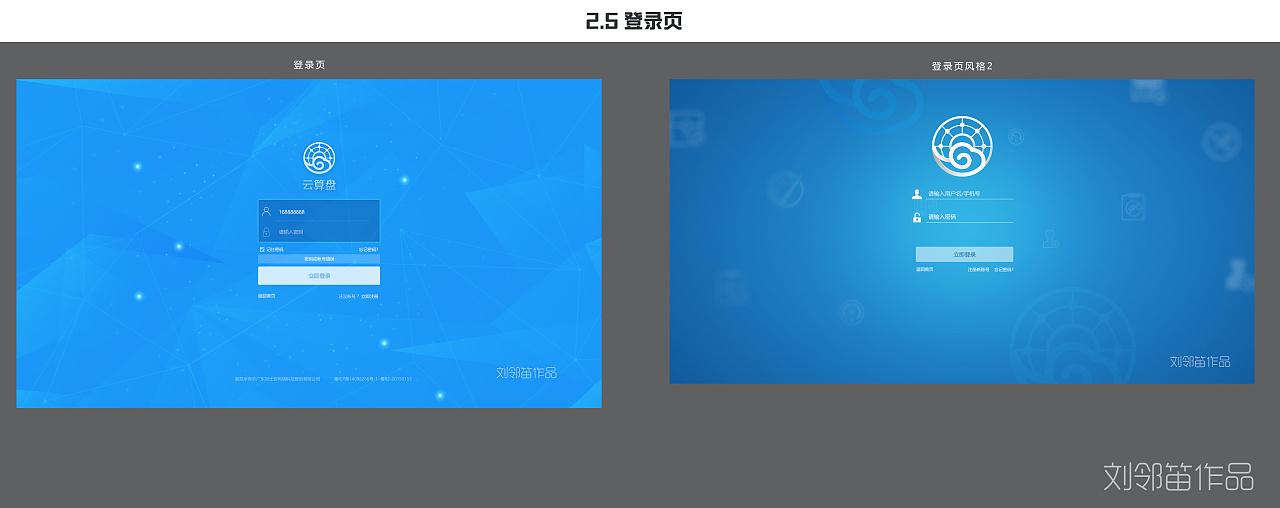 登录界面ui设计_登录页面设计