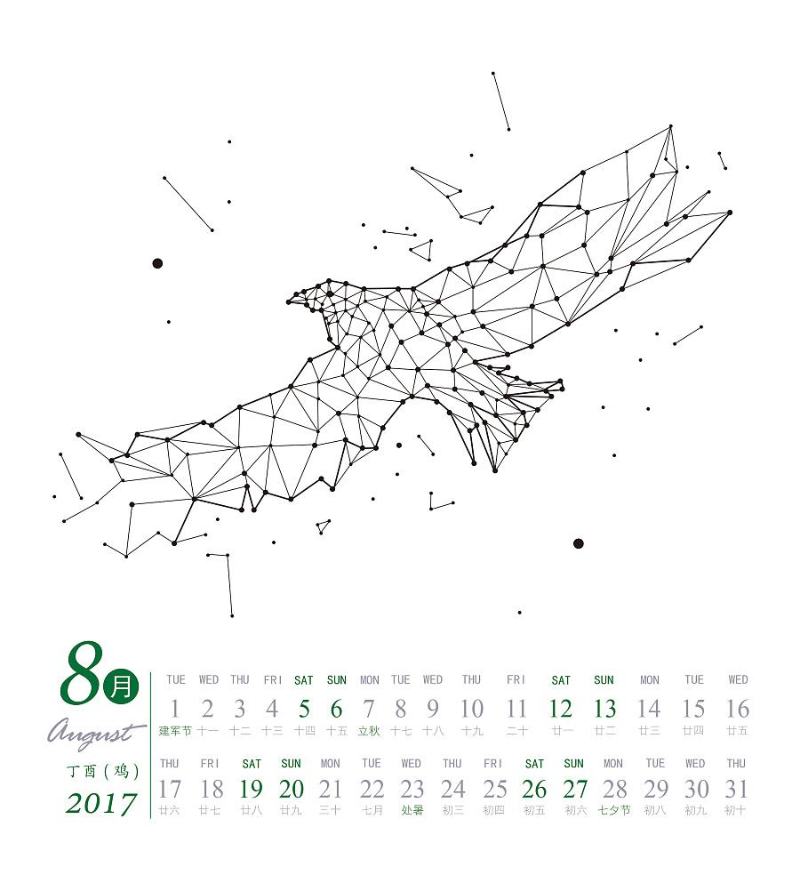2017年日历