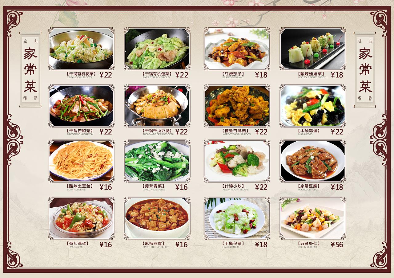 中餐厅菜单设计图片