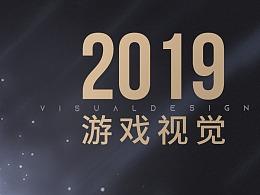 2019下半年游戏作品总结