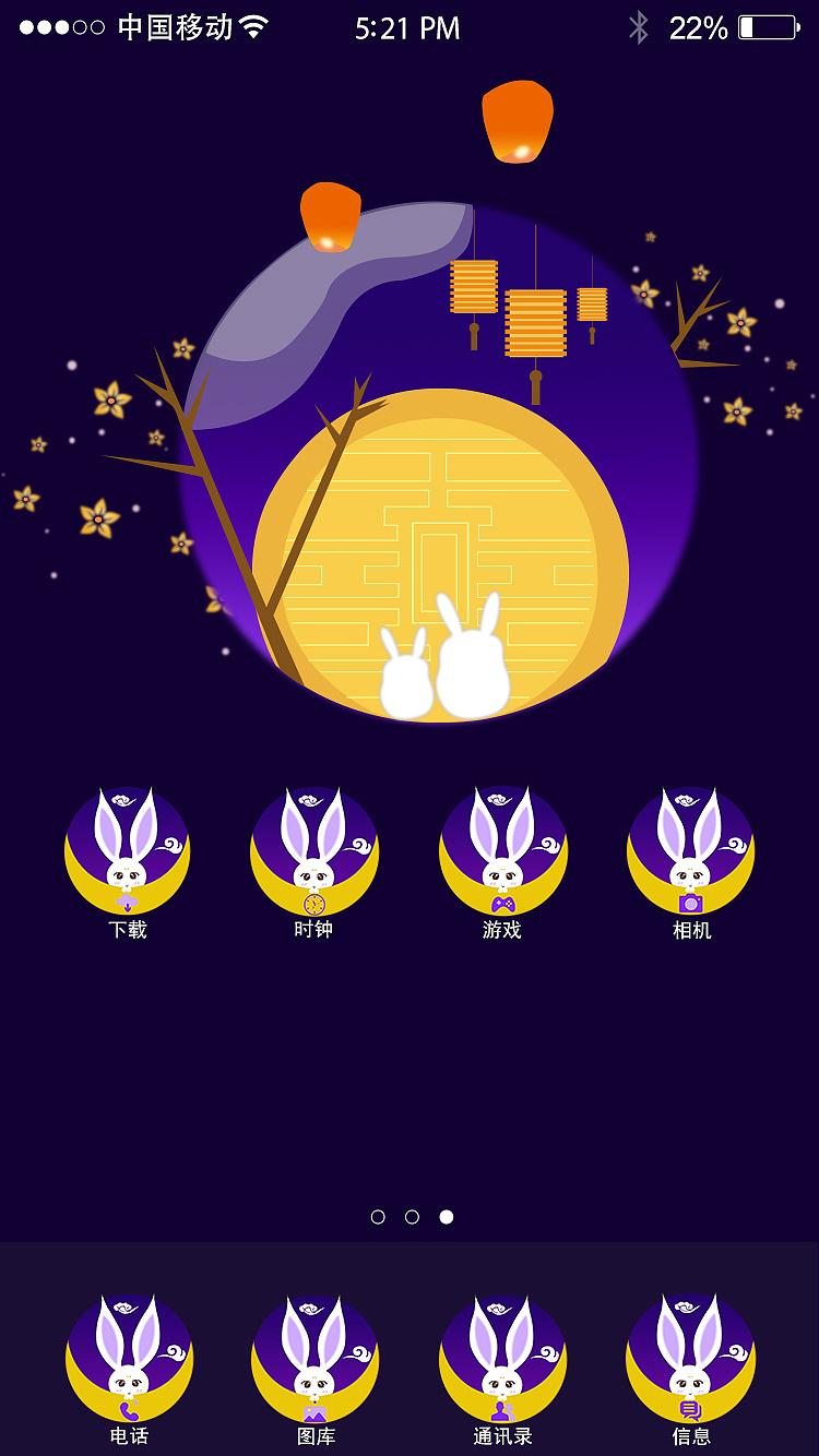 中秋节手机主题图片