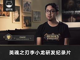 《英魂之刃》正版授权IP李小龙研发纪录片