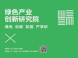 """""""绿色产业创新研究院""""主视觉标识类"""