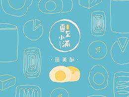 """""""夏至小满""""包装品牌设计"""