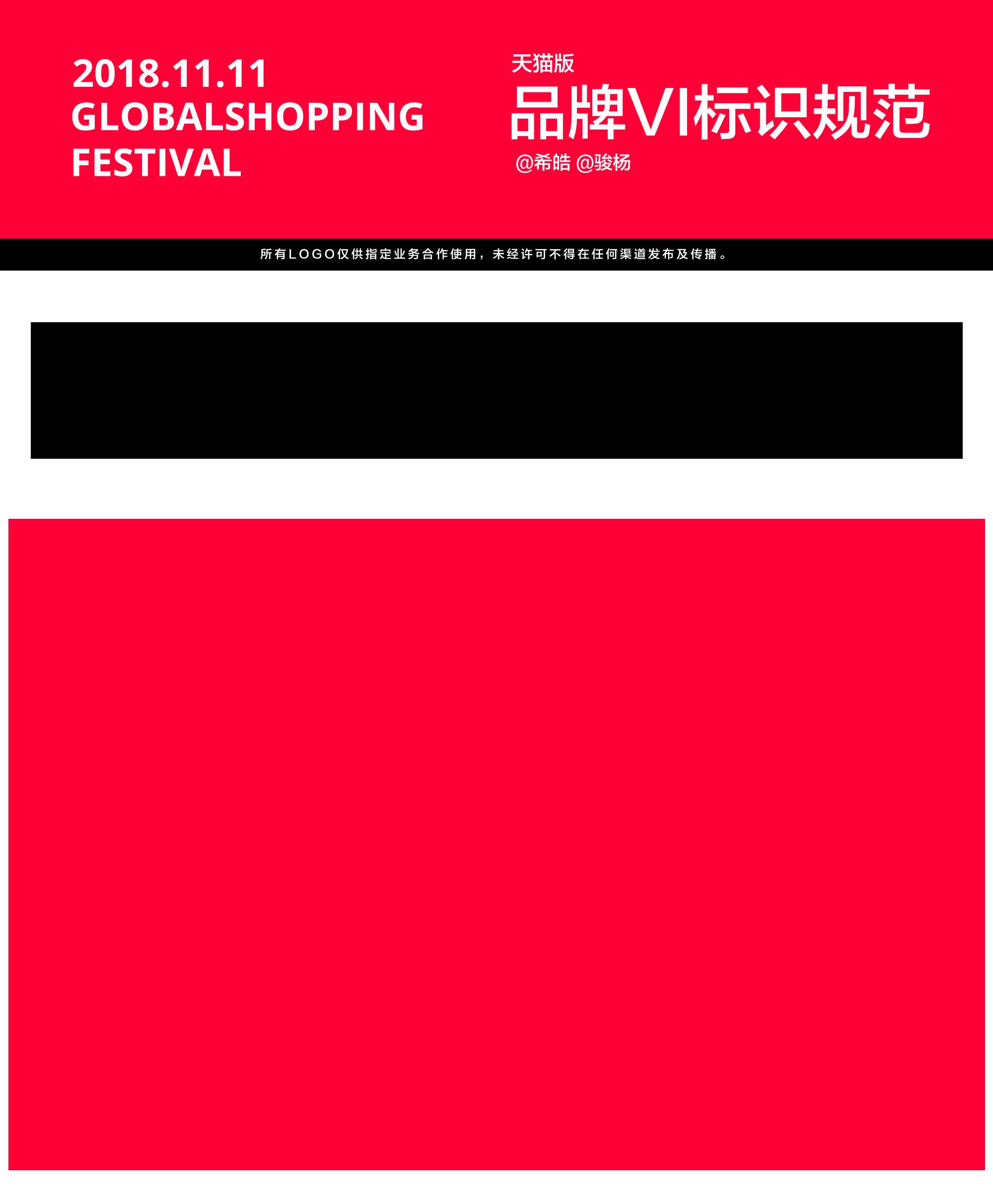 2018年双十一天猫官方logo