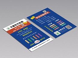 宣传单页 教育培训 证件培训  海报