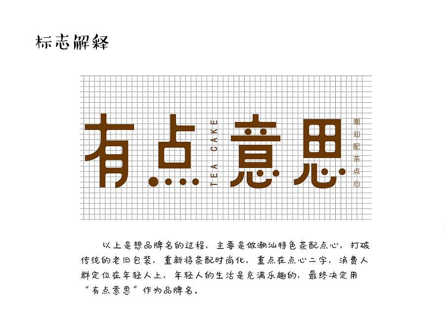 业设计(一辩)-《有点意思》潮汕茶配品牌整合设