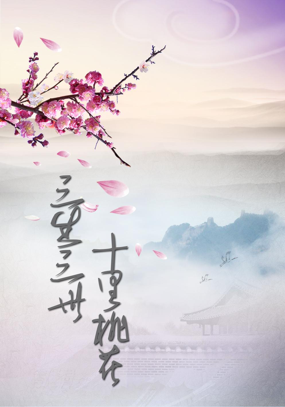 专辑: 三生三世十里桃花 语言:国语 流派:pop 流行 发行公司:看见音