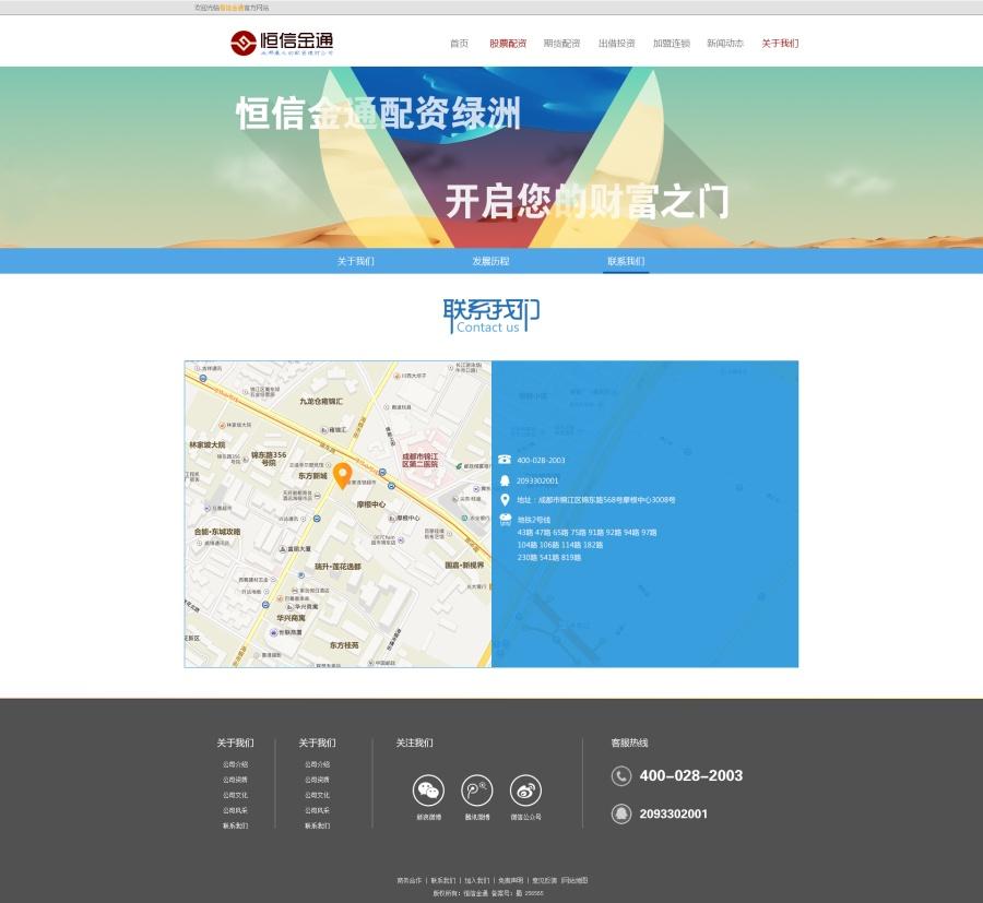 2015恒孞金通官网-恒孞金通投资官网|企业官网