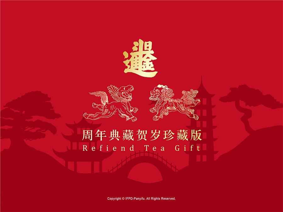 查看《WUTEA-悟茶-节节高-【IFPD潘艺夫设计案例】》原图,原图尺寸:1200x899