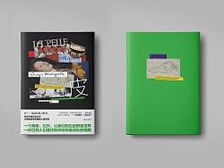 Aoi图书装帧设计12