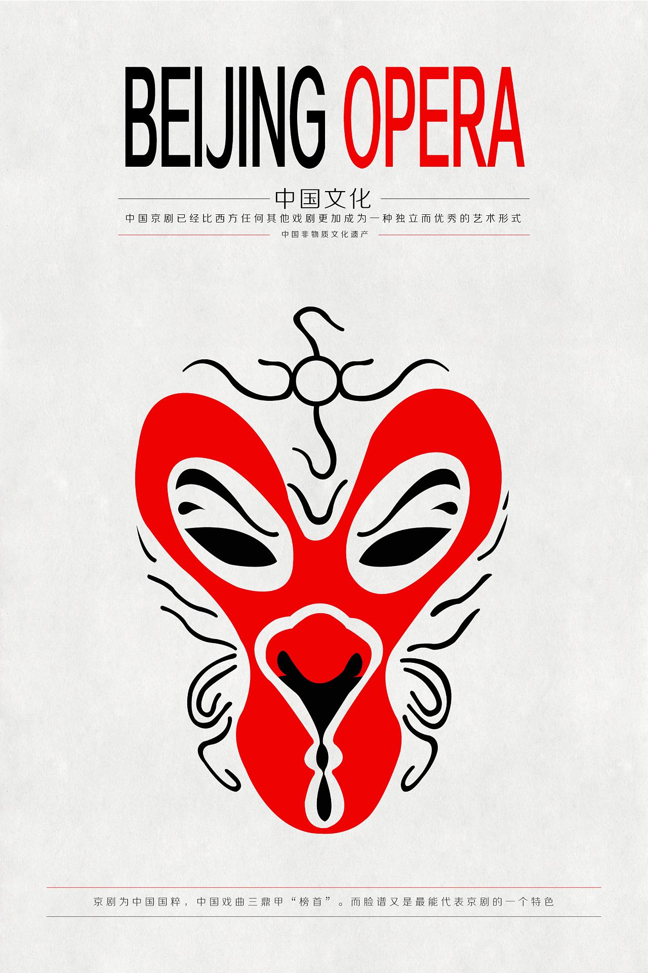 著名招贴设计作品_传统文化京剧海报|平面|海报|师小景 - 原创作品 - 站酷 (ZCOOL)