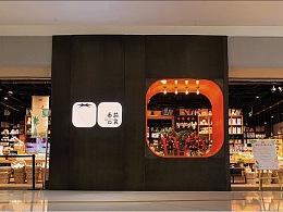 JAN x 番茄口袋|品牌VI建设——打造恋物癖的迷宫乐园