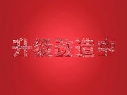 店铺升级改造中海报字体设计