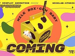 巧是喜饼-包装展示动画设计