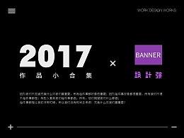 17年banner小合集