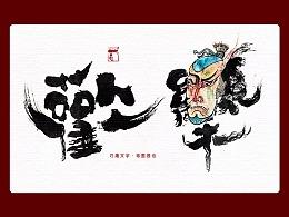 贰婶手写--手写字&奇趣插画【伍】