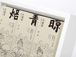 小简茶品牌1.0
