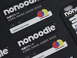 不方便面馆 Nonoodle / POP-UP