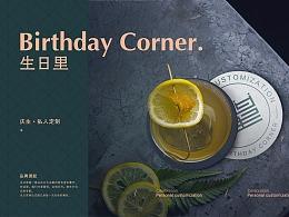 生日里 | 餐饮品牌设计