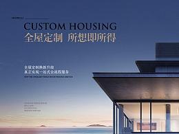 美得林  全屋定制  高端美式沙发页面设计