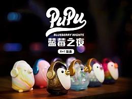 【预售发布】PUPU蓝莓之夜系列盲盒8+1