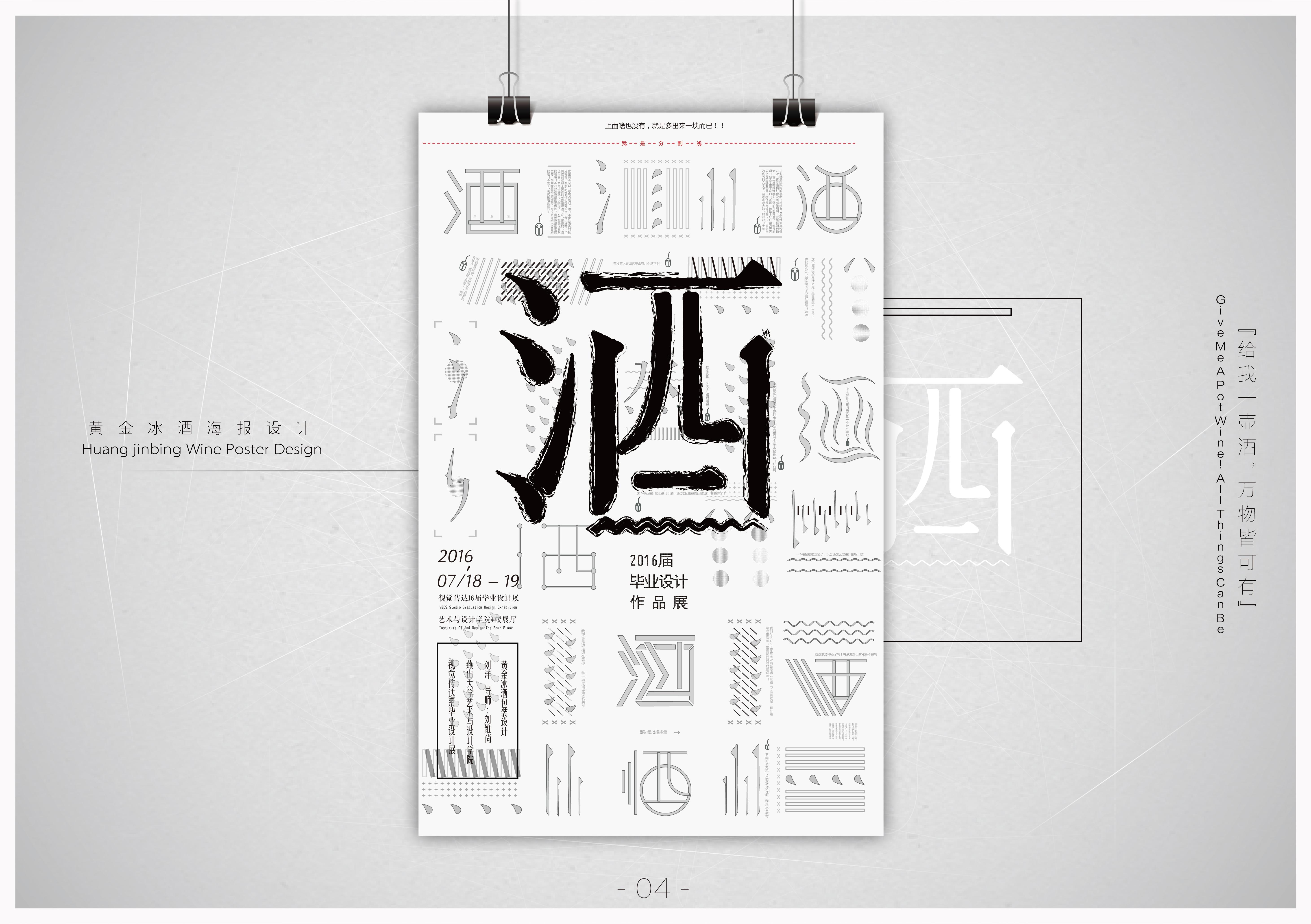 以字体设计和汉字笔画元素重构设计的亲情款冰酒海报图片