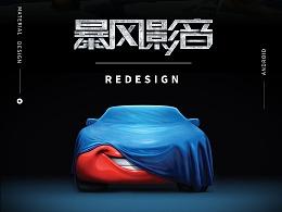 暴风影音 Material Design 风格 Redesign