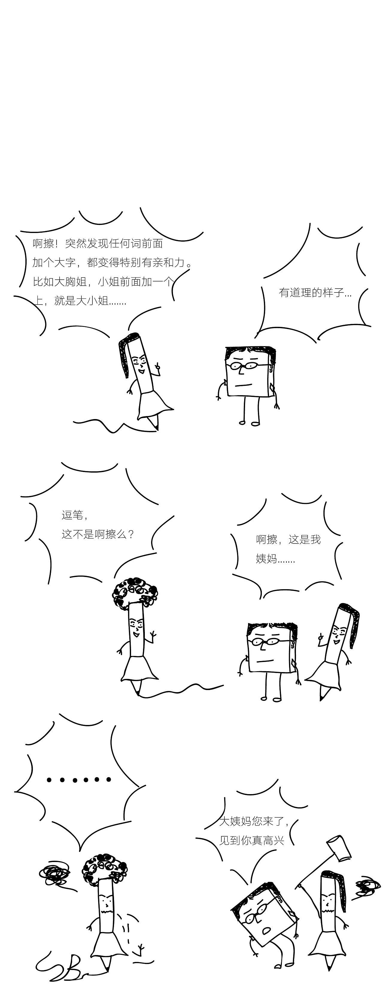 污污污.小乡村 漫画 短篇/四格漫画 Super漫画-发菜h动漫图片