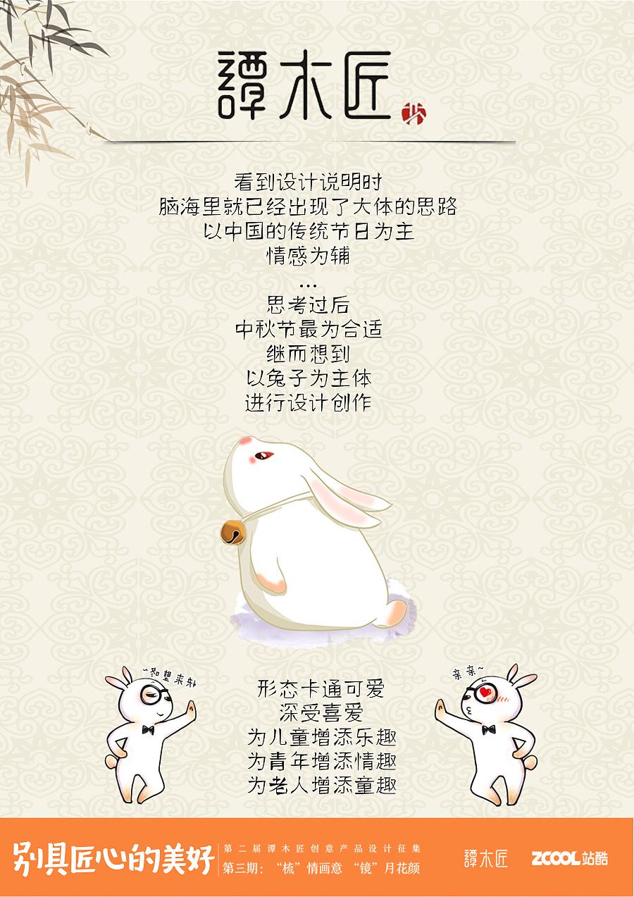 查看《相思兔》原图,原图尺寸:3508x4961