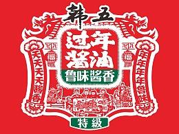 中国鲁味 韩五酱香 ----韩五调味品酿造包装策划