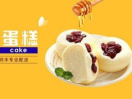 美食-banner