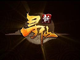 《寻仙》游戏宣传片