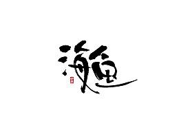 妙典 | 手写书法字体
