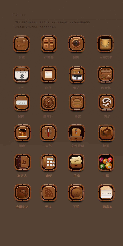 木质图标|ui|图标|hello许先森 - 原创作品 - 站酷