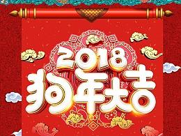 2018年狗年海报展板