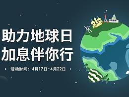 地球日活动专题