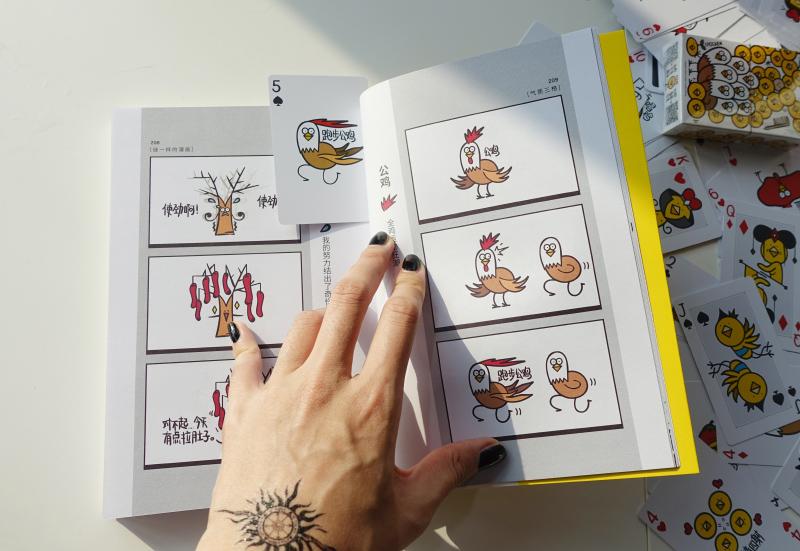查看《喵魂的鸡年创意扑克》原图,原图尺寸:800x551
