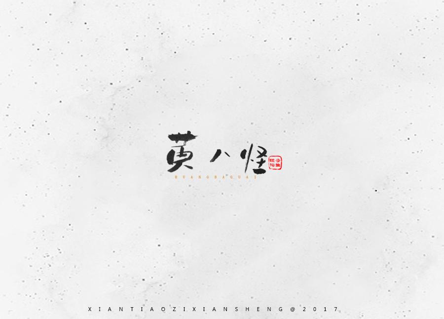 图版字体logov图版合集三角风是最美的|书法气测绘制中国字体录井图片