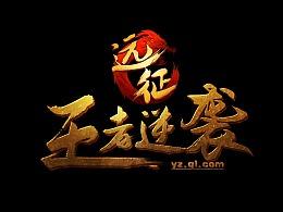 2013年远征资料片logo设计