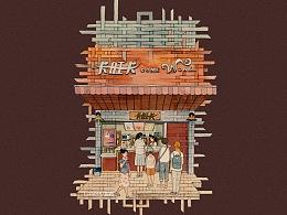 卡旺卡奶茶店